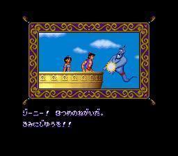 Aladdin ending3.JPG