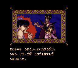 Aladdin jafa.JPG