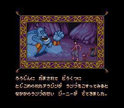 Aladdin jinny.JPG