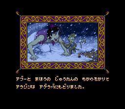 Aladdin return.JPG